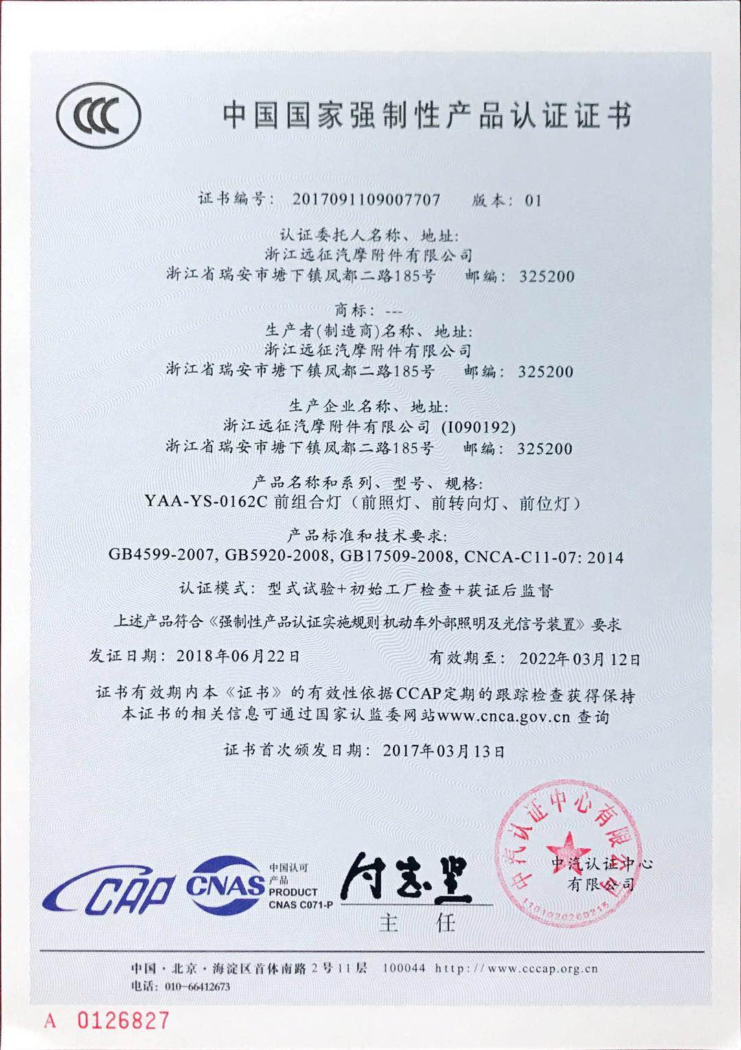 0162C中文