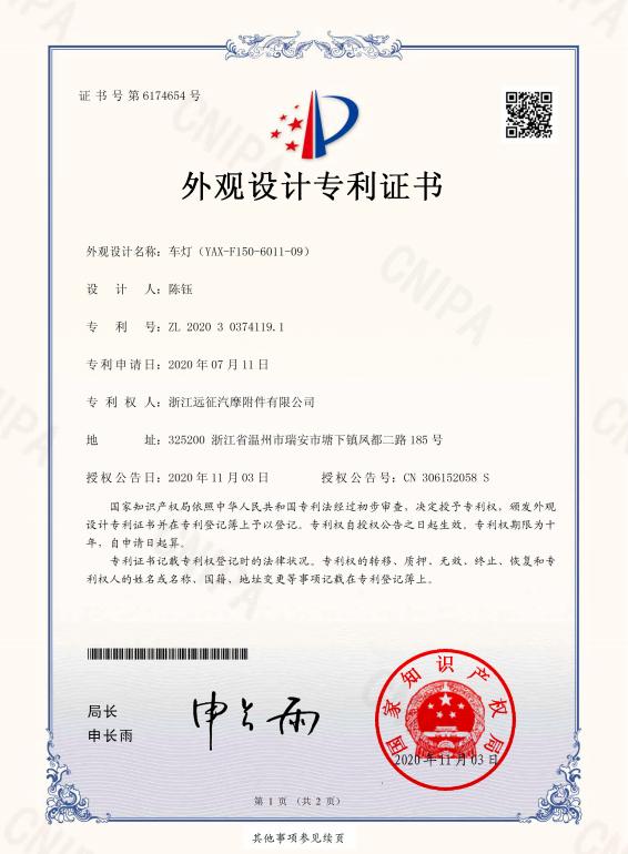 CHINA CERTIFICATE OF DESIGN REGISTRATION