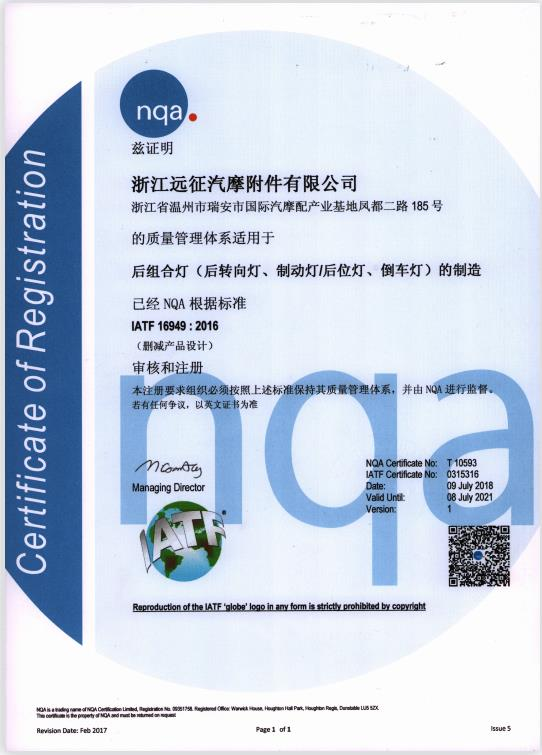IATF 16949 Chinese Edition