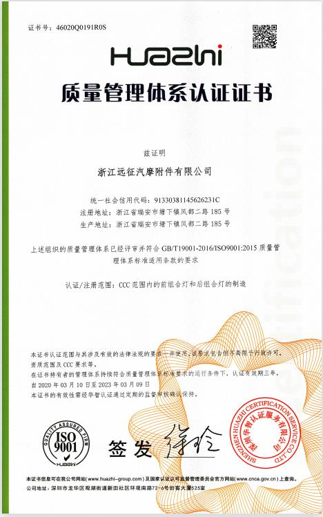ISO 9001 certification Chinese edition