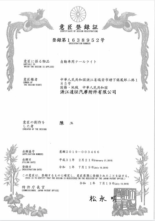 JAPAN CERTIFICATE OF DESIGN REGISTRATION
